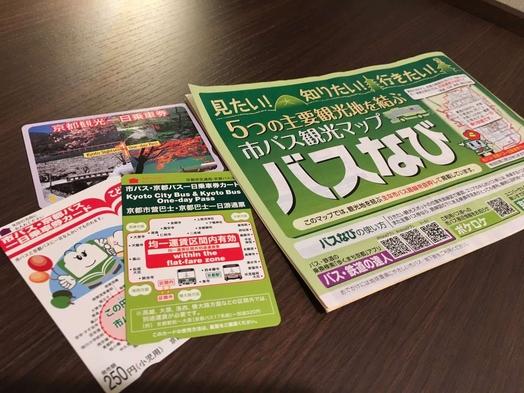 【素泊まり】【京都観光に便利】市バス一日乗車券付きプラン♪
