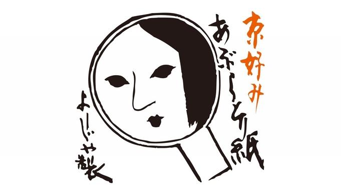 【素泊まり】【京都といえば!よーじや】定番あぶらとり紙&おしぼりこっとん付きプラン♪