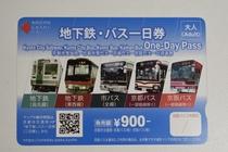 地下鉄・バス一日券