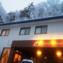 ★寒くもあり美しくもある茅野の冬。冬山登山、スキーなどの拠点にご利用ください。