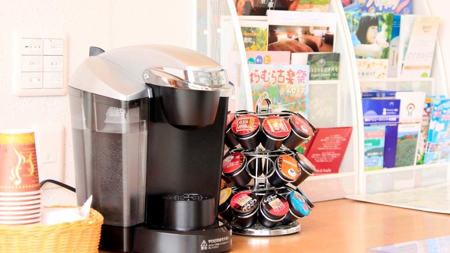 ★セルフサービスのコーヒーをどうぞ!