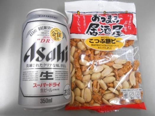 冷たいビール&おつまみ付プラン(素泊まり)