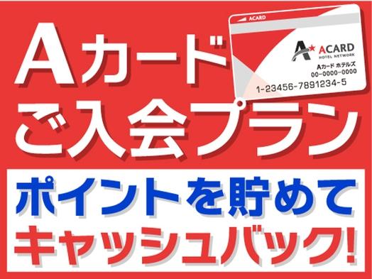 【入会金・年会費無料!】Aカード新規入会プラン(朝食付)