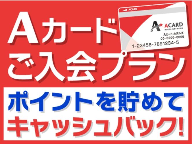 【Aカード】全国の加盟店でご利用可能なポイントカードです