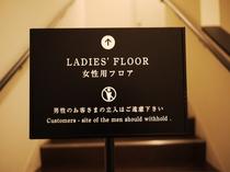 ◆女性専用フロア