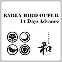 早割14プラン | Early bird offer / 14 Days Advance