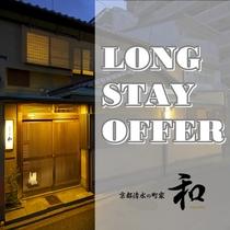 連泊プラン | Long Stay Offer