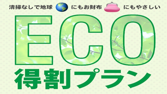 【eco連泊】お財布と環境にやさしく【2食付プラン】