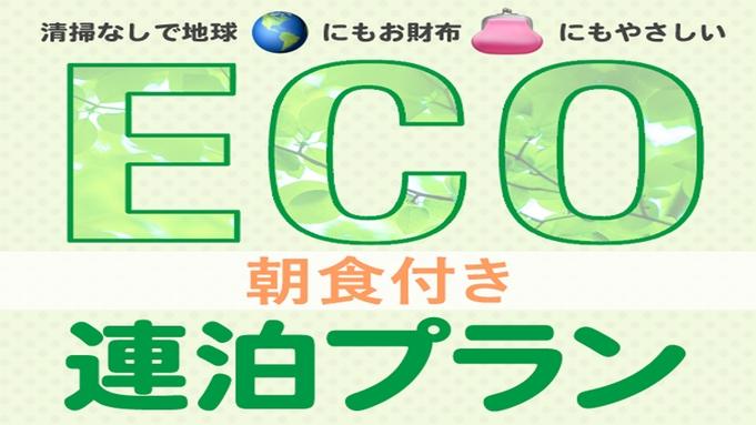 【eco連泊】お財布と環境にやさしく【朝食付プラン】