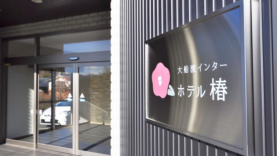 【外観】大船渡インター-ホテル椿にようこそ!