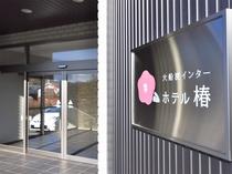 【外観】大船渡インター ホテル椿にようこそ!