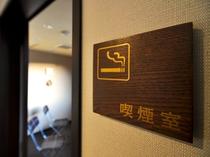 【喫煙室】お煙草を吸われる際には、1階の喫煙室をご利用ください。