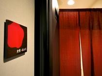【共同浴室】女性の方はこちらからお入りくださいませ。