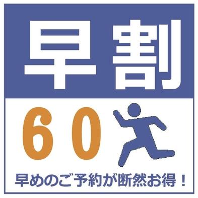 【さき楽60】60日前までのご予約で料金お得!(^^)!  国際通りまで徒歩約1分・WI−FI完備!