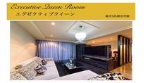 エグゼクティブクイーン【40㎡】ソファーとベッドが仕切られているお部屋