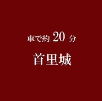 【首里城まで車で20分】琉球国王の居城として王国の政治・外交など中心的役割を果たしていた首里城は必見