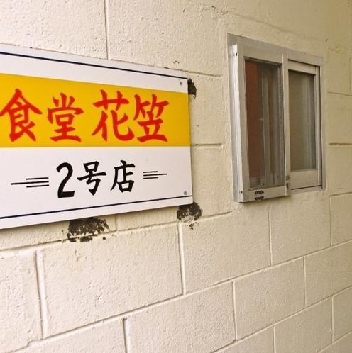 【ニューパラダイス通り】沖縄県民ならだれでも知っている「花笠食堂(はながさしょくどう」まで徒歩10秒