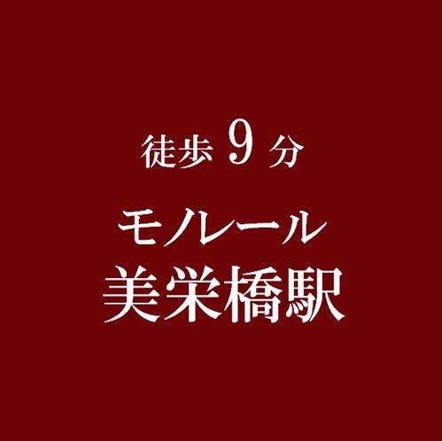 【モノレール駅まで徒歩9分】美栄橋駅まで徒歩で約9分です。