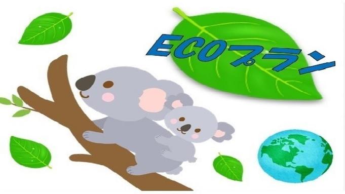 【ecoプラン】〜客室清掃なし〜2連泊 or 3連泊・素泊まり 上野・品川まで乗り換えなし!