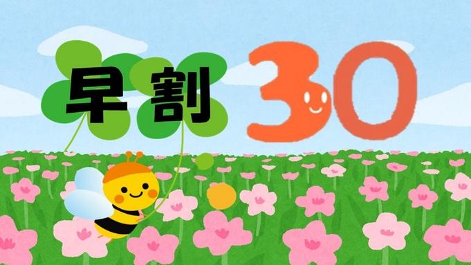 さき楽【早割】30日前のご予約でお得★選べる朝食券付 秋葉原駅から徒歩5分!上野・品川乗り換えなし!