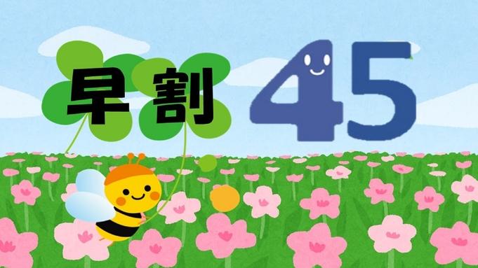 さき楽【早割】45日前のご予約でお得★素泊まり 秋葉原駅から徒歩5分!上野・品川まで乗り換えなし!