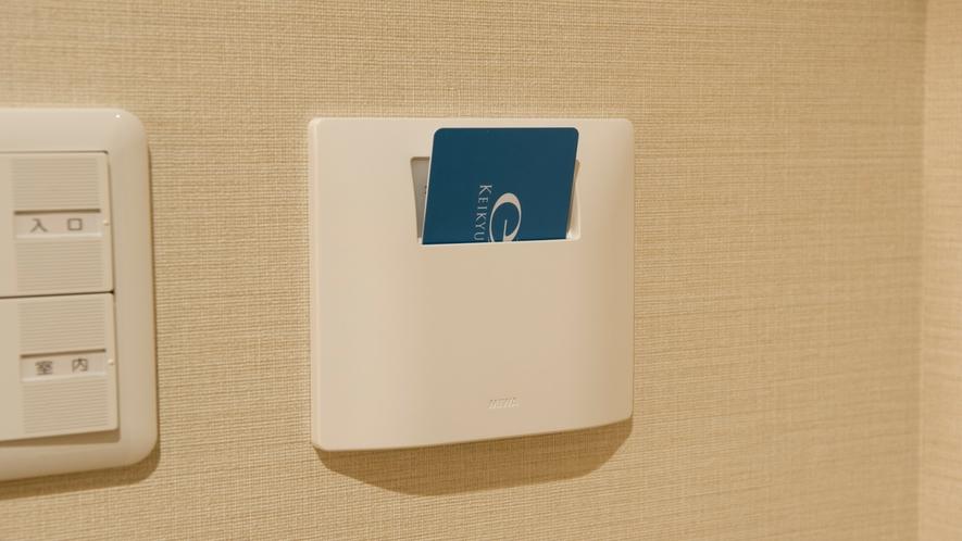 【客室カードホルダー】カードキーを挿してお過ごしください