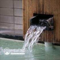 天然温泉 掛け流し