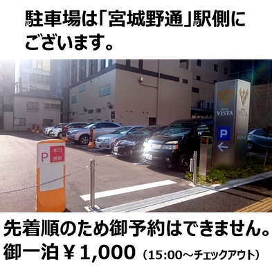 【JR仙台駅東口より徒歩4分】 正規料金プラン☆素泊り(御朝食なし) 【駅チカ新築ホテル】