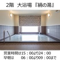 2階 大浴場 『絹の湯』