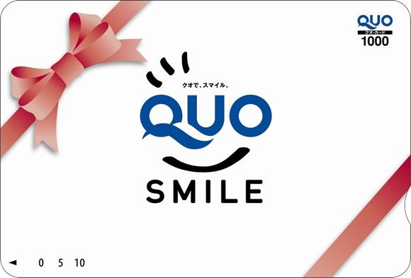 【ビジネス出張応援】便利に使える!QUOカード1000円付プラン(朝食付)