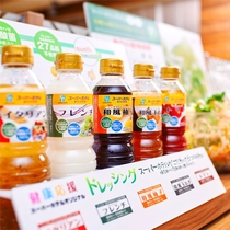 【定食屋「米どころん」朝食】 5種類のスーパーホテルオリジナルドレッシング