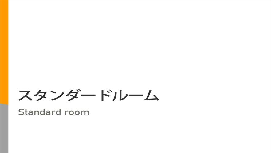【スタンダードルーム】