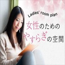 【レディースプラン】 女性限定