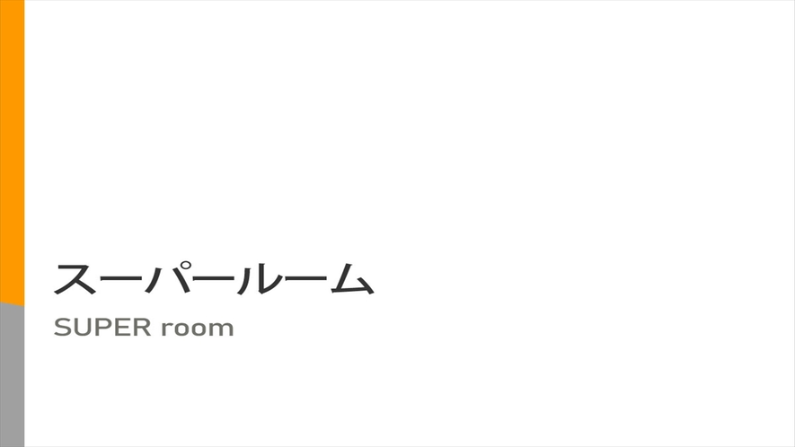 【スーパールーム】