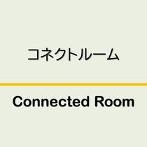 【コネクトルーム】