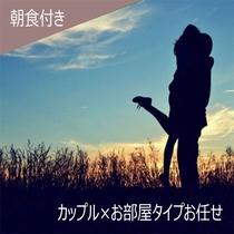 【カップルプラン◆◆朝食付き◆◆】