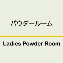 【パウダールーム】