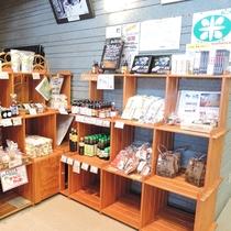 *【お土産コーナー】地元特産品を販売