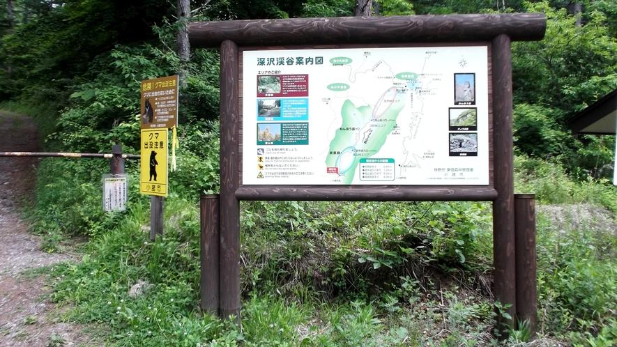 *周辺/深沢渓谷入り口の案内図です。