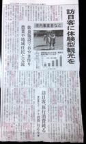 *日本経済新聞記事