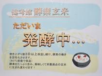 【お料理一例】美味しくて栄養満点の酵素玄米