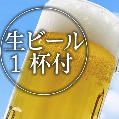 【生ビール1杯付プラン】ビジネスマン応援プラン!