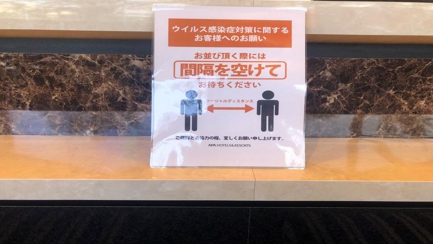 感染予防対策案内看板
