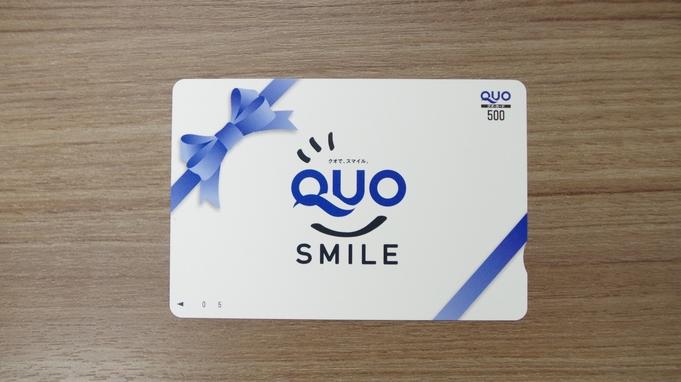 QUOカード500円付プラン☆朝食付き