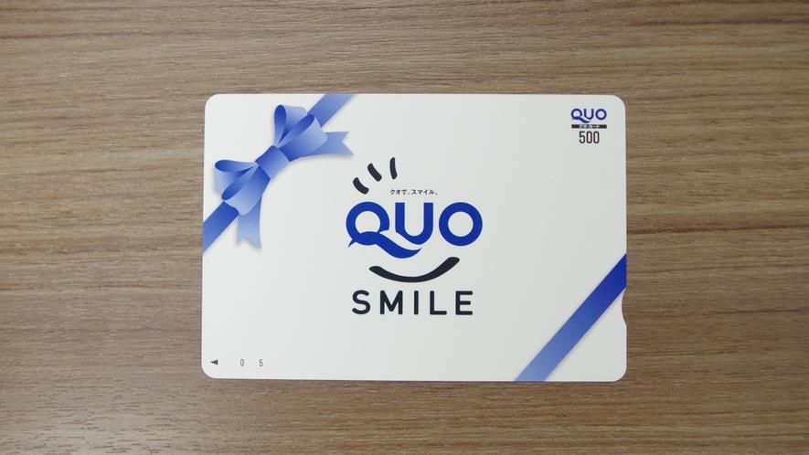 【QUOカード500円】