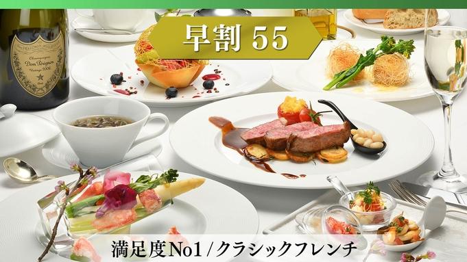 【さき楽55】早めの予約で特別価格!フレンチ満足度1位★シェフおすすめ『クラシックフレンチ』
