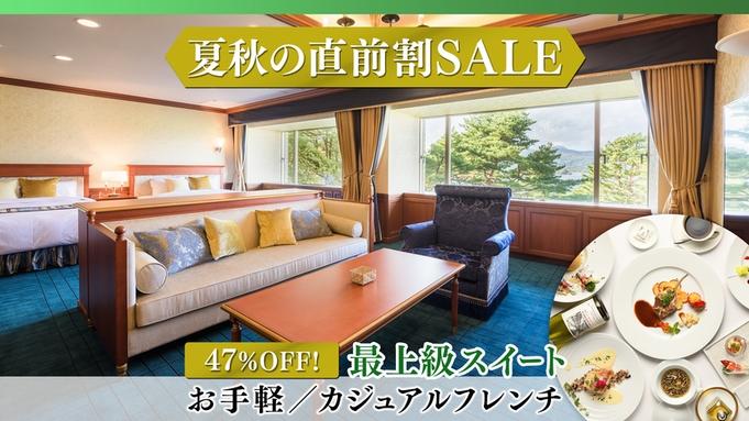 【夏秋セール/最大47%OFF】GoToよりお得!憧れスイート泊♪夕食は『カジュアルフレンチ』