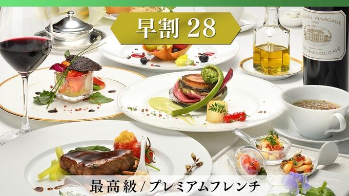 【さき楽28】早めの予約で特別価格!当ホテル最高級★高級食材を堪能する『プレミアムフレンチ』