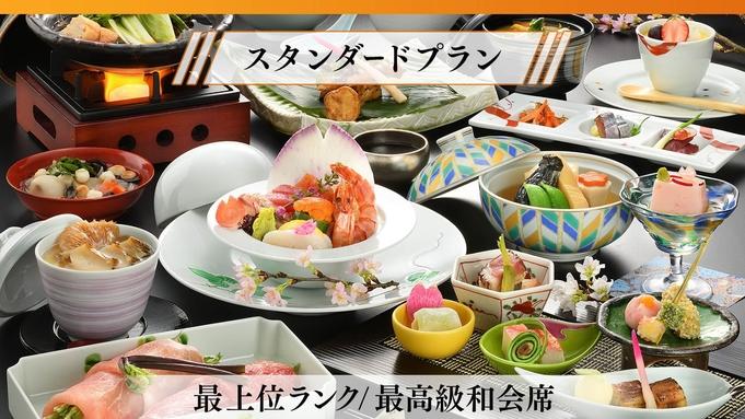 【スタンダード】当ホテル最高級★高級食材を堪能する『最高級和会席』