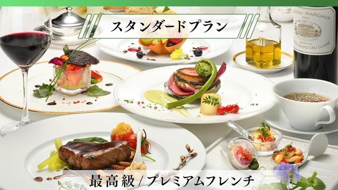 【スタンダード】当ホテル最高級★高級食材を堪能する『プレミアムフレンチ』